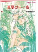 真夏の千一夜(ハーレクインコミックス)