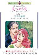 見つめる愛(ハーレクインコミックス)