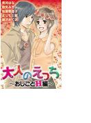 大人のえっち~おしごとH編~(4)(ミッシィコミックス恋愛白書パステルシリーズ)