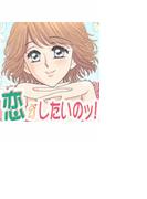 恋がしたいのッ!(1)(ミッシィコミックス恋愛白書パステルシリーズ)