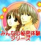 みんなの秘密体験(37)(ミッシィコミックス恋愛白書パステルシリーズ)