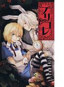 BL童話アンソロジー プリコレ(8)(ふゅーじょんぷろだくと)