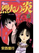 烈火の炎 5(少年サンデーコミックス)