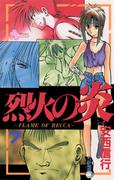 烈火の炎 7(少年サンデーコミックス)