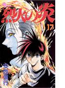 烈火の炎 17(少年サンデーコミックス)