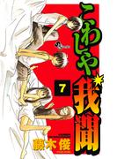 こわしや我聞 7(少年サンデーコミックス)