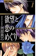 欲望と恋のめぐり 1(フラワーコミックス)