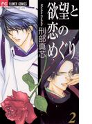 欲望と恋のめぐり 2(フラワーコミックス)