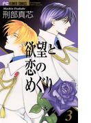 欲望と恋のめぐり 3(フラワーコミックス)
