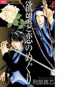 欲望と恋のめぐり 4(フラワーコミックス)