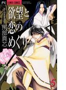 欲望と恋のめぐり 5(フラワーコミックス)