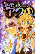 アーティストアクロ 7(少年サンデーコミックス)