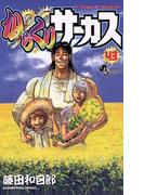 からくりサーカス 43(少年サンデーコミックス)