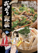 おかわり飯蔵 4(ヤングサンデーコミックス)