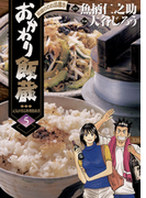 おかわり飯蔵 5(ヤングサンデーコミックス)