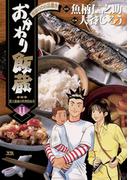 おかわり飯蔵 11(ヤングサンデーコミックス)