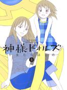 神様ドォルズ 5(サンデーGXコミックス)
