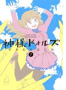 神様ドォルズ 7(サンデーGXコミックス)