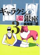 ギャラクシー銀座 3(ビッグコミックススペシャル)