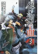 咎狗の血(3)(B'sLOG COMICS)
