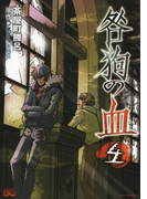 咎狗の血(4)(B'sLOG COMICS)
