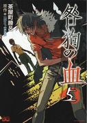 咎狗の血(5)(B'sLOG COMICS)