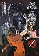 咎狗の血(7)(B'sLOG COMICS)