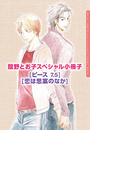 館野とお子スペシャル小冊子(3)(ダリアコミックスe)