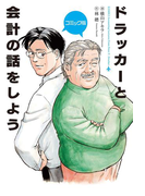 【期間限定価格】コミック版 ドラッカーと会計の話をしよう(中経☆コミックス)
