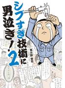 シブすぎ技術に男泣き! 2(中経☆コミックス)