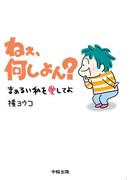 【期間限定50%OFF】ねぇ、何しよん?(中経☆コミックス)