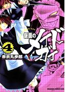 仮面のメイドガイ(4)(ドラゴンコミックスエイジ)