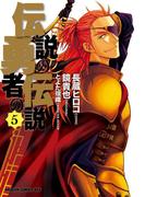 伝説の勇者の伝説(5)(ドラゴンコミックスエイジ)