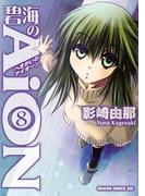 碧海のAiON(8)(ドラゴンコミックスエイジ)