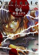 Variante(4)(ドラゴンコミックスエイジ)