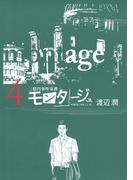 モンタージュ 三億円事件奇譚(4)