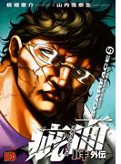 バキ外伝 疵面 -スカーフェイス-(5)(チャンピオンREDコミックス)