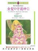 金髪の守護神 1巻(ハーレクインコミックス)