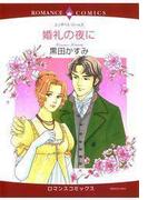 婚礼の夜に(ハーレクインコミックス)
