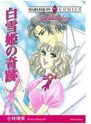 白雪姫の奇跡(ハーレクインコミックス)