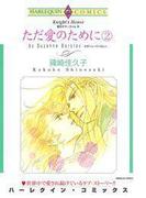 ただ愛のために 2巻(ハーレクインコミックス)
