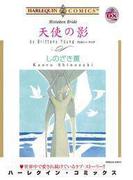 天使の影(ハーレクインコミックス)