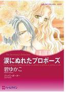 涙にぬれたプロポーズ(ハーレクインコミックス)
