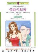 伯爵の秘密(ハーレクインコミックス)