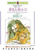 夢見た騎士 1巻(ハーレクインコミックス)