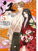 江 姫たちの戦国(5)