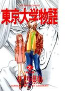 東京大学物語 31(ビッグコミックス)