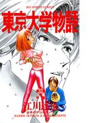 東京大学物語 32(ビッグコミックス)