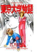 東京大学物語 33(ビッグコミックス)