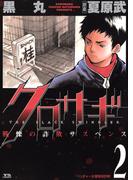 クロサギ 2(ヤングサンデーコミックス)